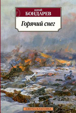 Горячий снег — Юрий Бондарев