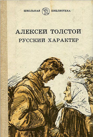 Русский характер — Толстой А.Н.