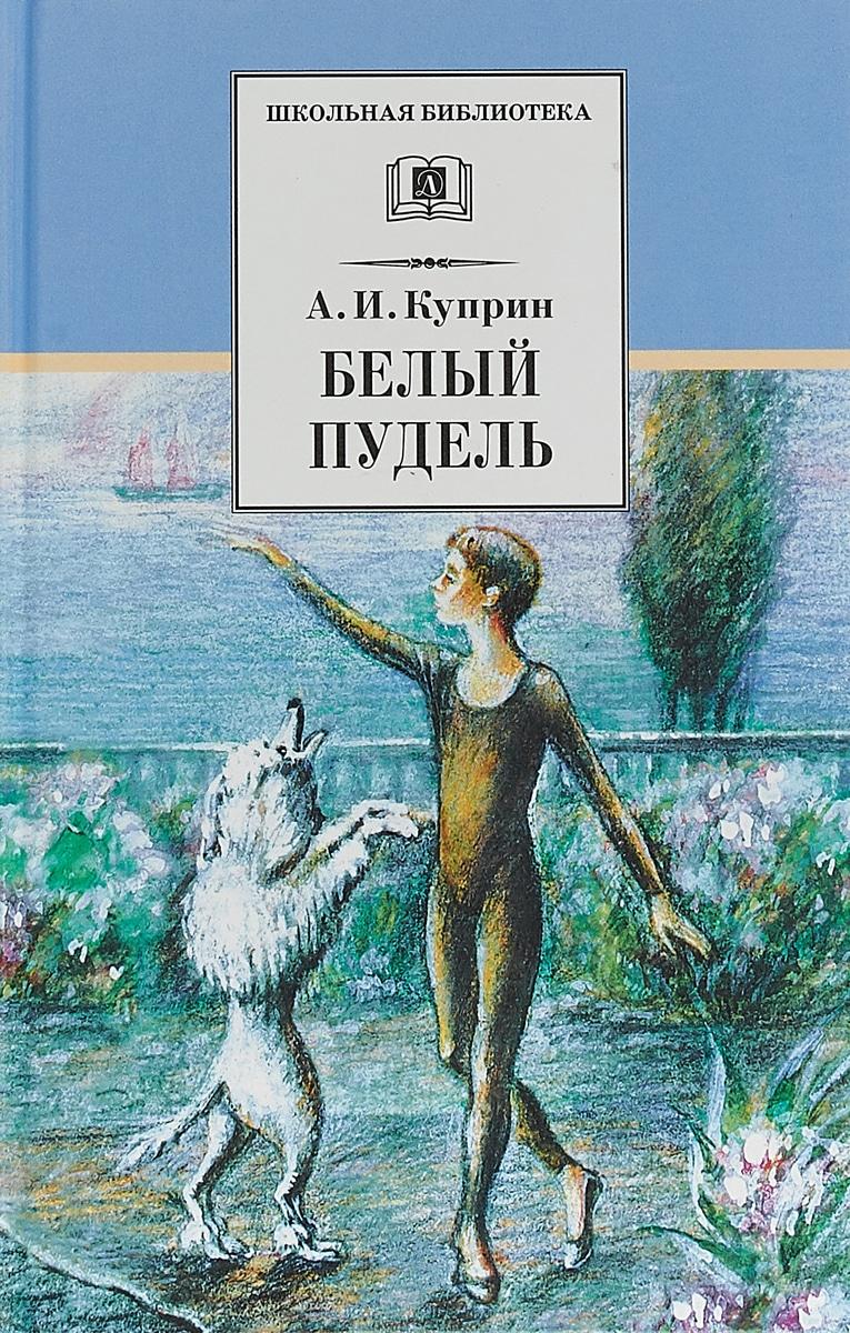 Белый пудель ─ Куприн А.И.