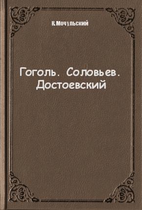 Гоголь. Соловьев. Достоевский ─ Мочульский К.В.