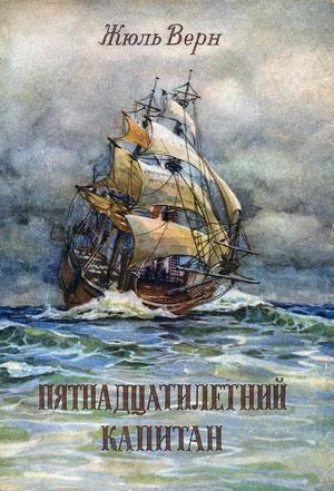 Пятнадцатилетний капитан — Жюль Верн