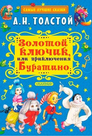 Золотой ключик, или Приключения Буратино — Толстой А.Н.