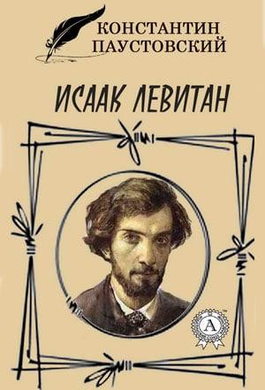 Исаак Левитан — Паустовский К.Г.
