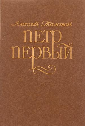 Петр Первый — Толстой А.Н.