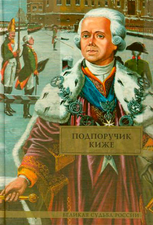 Подпоручик Киже — Тынянов Ю.Н.