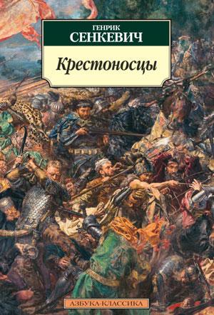 Крестоносцы — Генрик Сенкевич