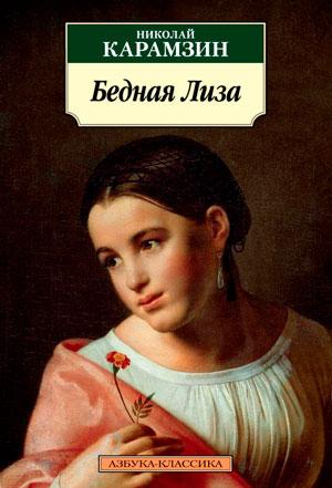 Бедная Лиза — Карамзин Н.М.