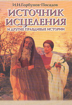 Источник исцелений — Горбунов-Посадов И.И.