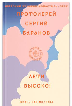 Лети высоко! (фрагмент) — Сергий Баранов