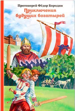 Приключения будущих богатырей (фрагмент) — протоиерей Федор Бородин