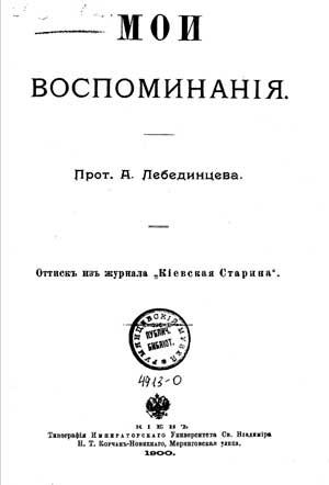 Мои воспоминания — протоиерей А. Лебединцев