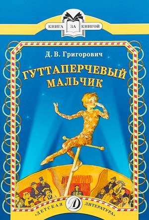 Гуттаперчевый мальчик — Григорович Д.В.