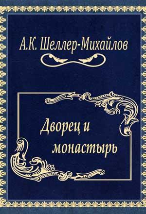 Дворец и монастырь — Шеллер-Михайлов А.К.