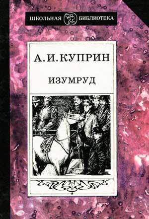 Изумруд ─ Куприн А.И.