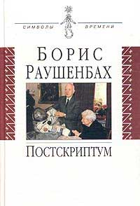 Постскриптум — Борис Раушенбах