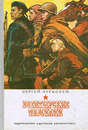Богатырские фамилии — Сергей Алексеев