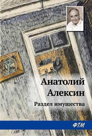 Раздел имущества — Анатолий Алексин