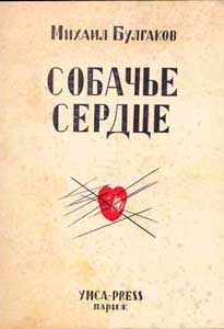 Собачье сердце — Булгаков М.А.