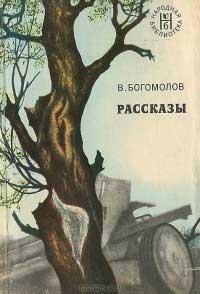 Рассказы — Владимир Богомолов
