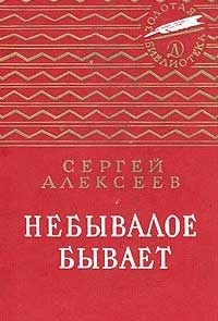 Небывалое бывает — Сергей Алексеев