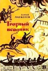 Грозный всадник — Сергей Алексеев
