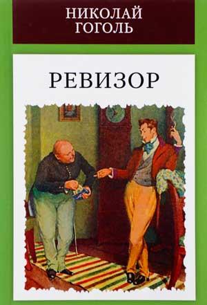 Ревизор — Николай Гоголь