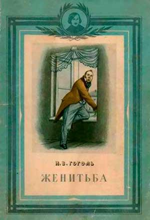 Женитьба — Николай Гоголь