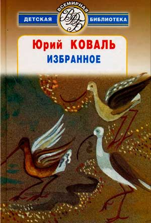 Избранное — Юрий Коваль