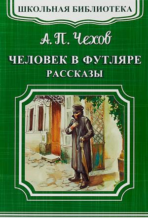 Человек в футляре (сборник) — Чехов А.П.
