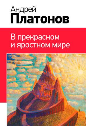 В прекрасном и яростном мире — Андрей Платонов