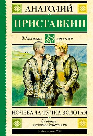 Ночевала тучка золотая — Анатолий Приставкин