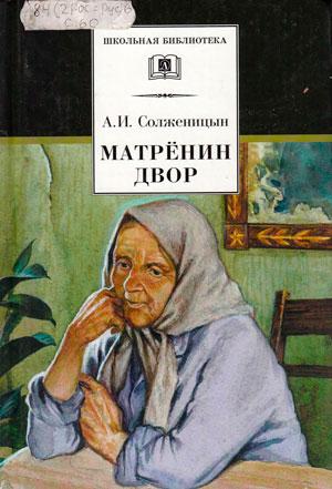 Матрёнин двор — Солженицын А.И.