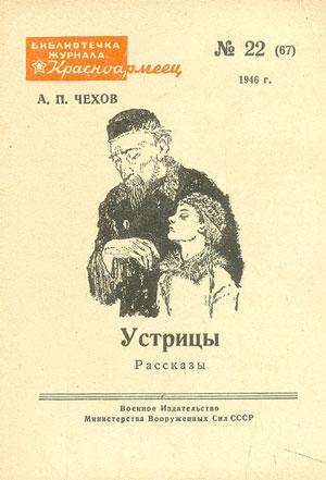 Устрицы — Чехов А.П.