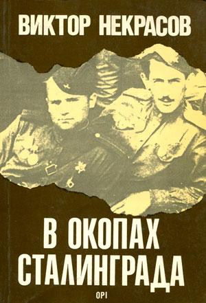 В окопах Сталинграда — Виктор Некрасов