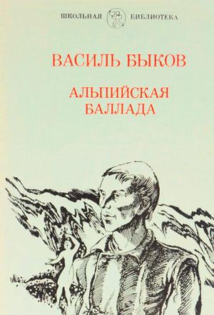 Альпийская баллада — Василь Быков