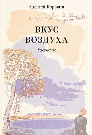 Вкус воздуха (фрагмент) — Алексей Коровин