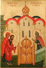 Приношение даров святыми Иоакимом и Анной