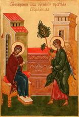Благовещение об успении Пресвятой Богородицы