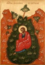 Молитва Святого Иоакима в пустыне