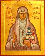 Святая преподобномученица великая княгиня Елисавета