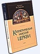 Катехетическая миссия Церкви – Протоиерей Ян Зозуляк