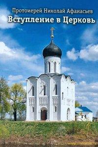Вступление в Церковь – прот. Николай Афанасьев