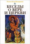 Беседы о вере и Церкви — игумен Петр (Мещеринов)