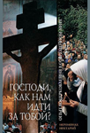 Господи, как нам идти за Тобой? — игумен Нектарий (Морозов)