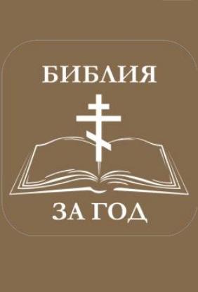 Библия загод