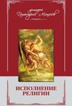 Исполнение религии: книга для чтения — прот. Димитрий Моничев