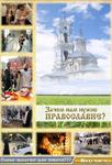 Зачем нам нужно Православие? — свящ. Александр Богдан