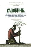 Садовник, или Трактат об успешном взращивании красивых видом и приносящих добрый плод растений в духовных садах веры: Пособие катехизатору