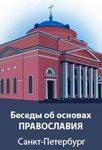 Беседы об основах православия, Санкт-Петербург