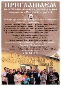 Свято-Макариевские Богословские курсы